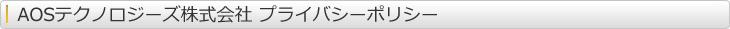 AOSテクノロジーズ株式会社 プライバシーポリシー